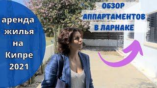 КИПР влог аренда жилья на Кипре обзор аппартаментов с экспертом по аренде жилья Анастасией