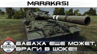 Бабаха еще может, враги в шоке от таких выстрелов World of Tanks