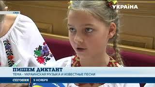 В честь Дня украинского языка и письменности тысячи людей написали радио диктант