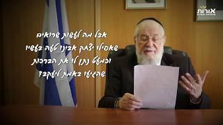 ערוץ אורות - הרב ישראל לאו -פרשת תולדות - גם הגדולים ביותר הינם בני אדם