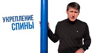 Укрепление спины  Крымский центр оздоровления Неумывакина