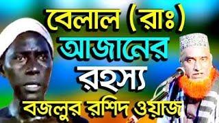 bangla waz bazlur rashid waz 2019 waz mahfil islamic waz delwar hossain bangla waz 2018 video waz