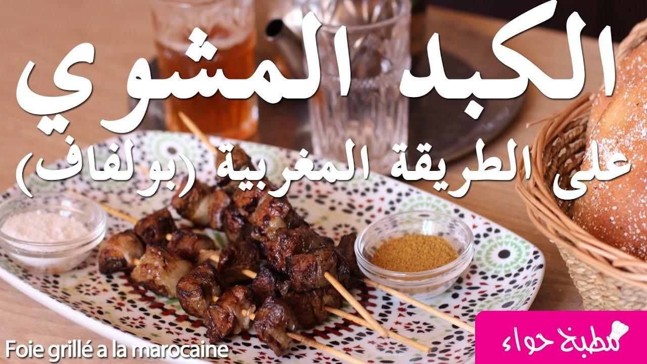 Boulfaf brochettes de foie a la marocaine + un dessert ...