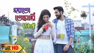 হয়তো তোমারি জন্য|| ritabhari Chakraborty || Ayushmann Khurrana|| hoyto tomari jonno || romantic