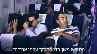 עברי לידר בטיסה מפנקת של אל על (כתוביות בעברית)