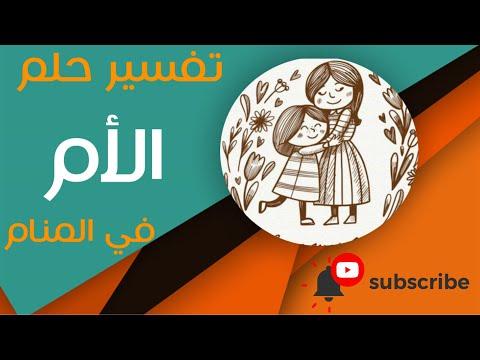 رؤية الأم في المنام أسرار الرؤي Youtube