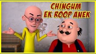 Motu Patlu | Chingum Ek Roop Anek | Motu Patlu in Hindi