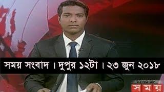 সময় সংবাদ | দুপুর ১২টা | ২৩ জুন ২০১৮ | Somoy tv News Today | Latest Bangladesh News