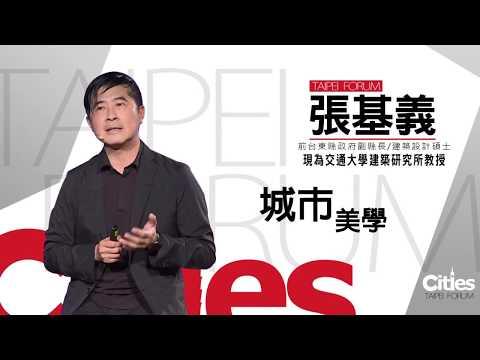 【姚文智的台北論壇】城市美學/張基義