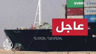عاجل| انفراج أزمة السفينة الجانحة بعد نجاح تعويمها بالكامل