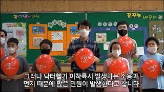 소생캠페인 산청 신천초등학교 최병국교감선생님과 학생들 참여