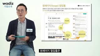 [1분 컷!] 업무효율을 위한 서비스 콜라비 |와디즈