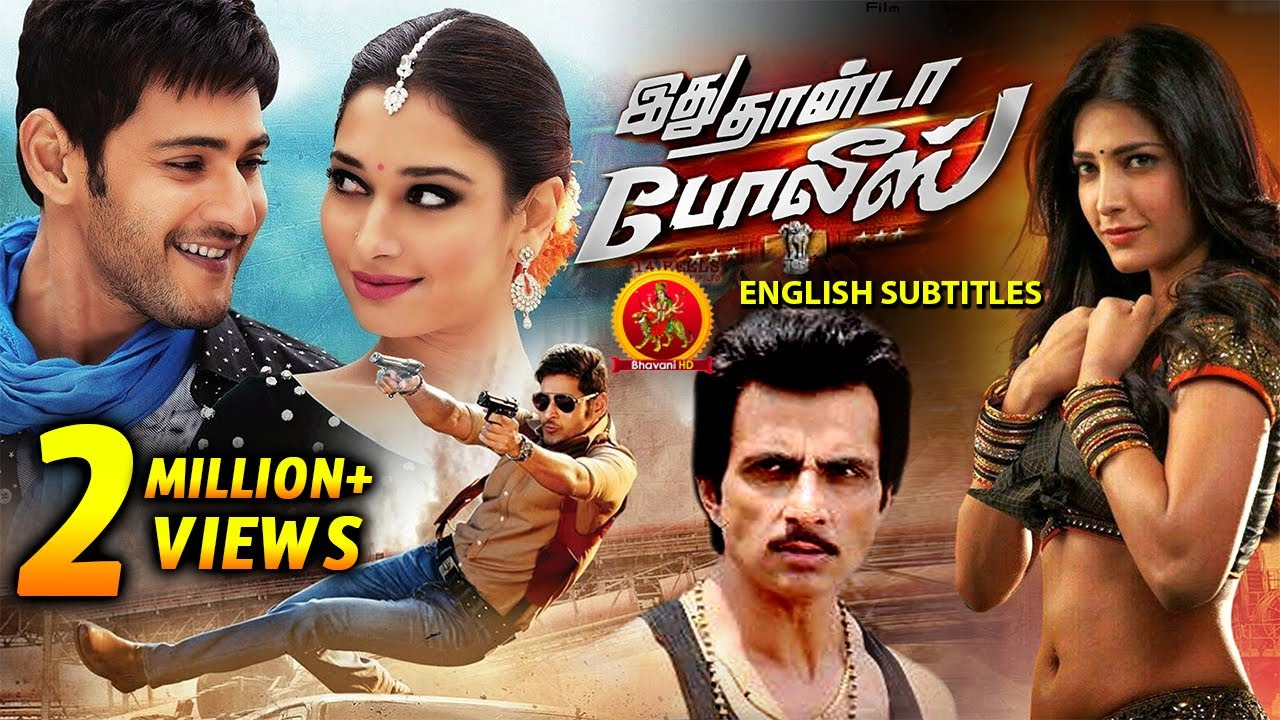 Download Mahesh Babu Powerful Action Movie | Idhu Dhanda Police | New Tamil Movies | Tamannaah | Sonu Sood