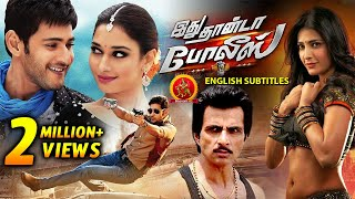 Mahesh Babu Powerful Action Movie | Idhu Dhanda Police | New Tamil Movies | Tamannaah | Sonu Sood
