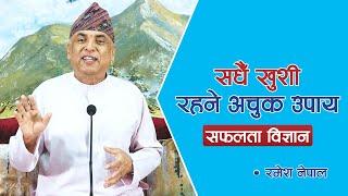 सधैँ खुशी रहने अचुक उपाय – सफलता विज्ञान | Spiritual Master | Nepali Guru | Nepal, Episode 1463