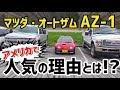 【海外の反応】衝撃!マツダ・オートザムAZ-1が大人気!アメリカで人気の理由とは!?外国人が日本の軽自動車に感じる魅力がこれだ!【日本人も知らない真のニッポン】