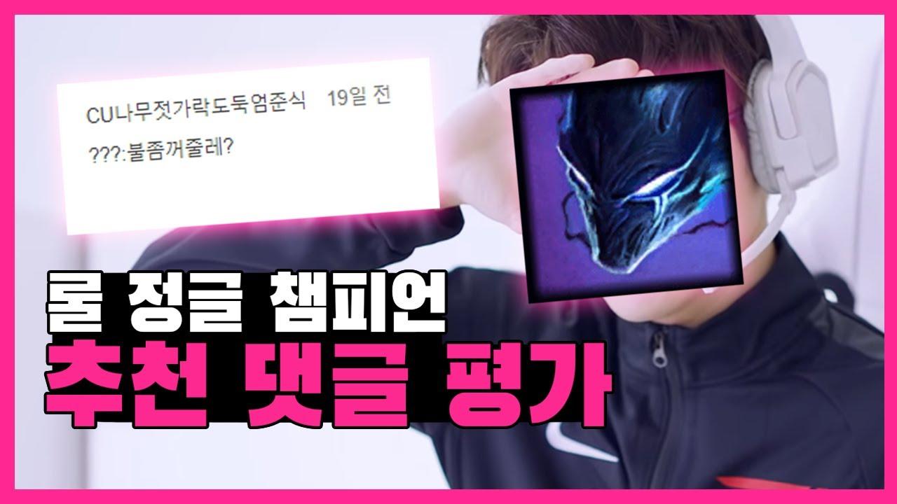 롤 챔피언 추천 정글 평가 댓글 레전드