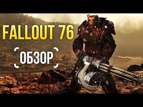 Fallout 76 - MMO для мизантропов (Обзор/Review) thumbnail