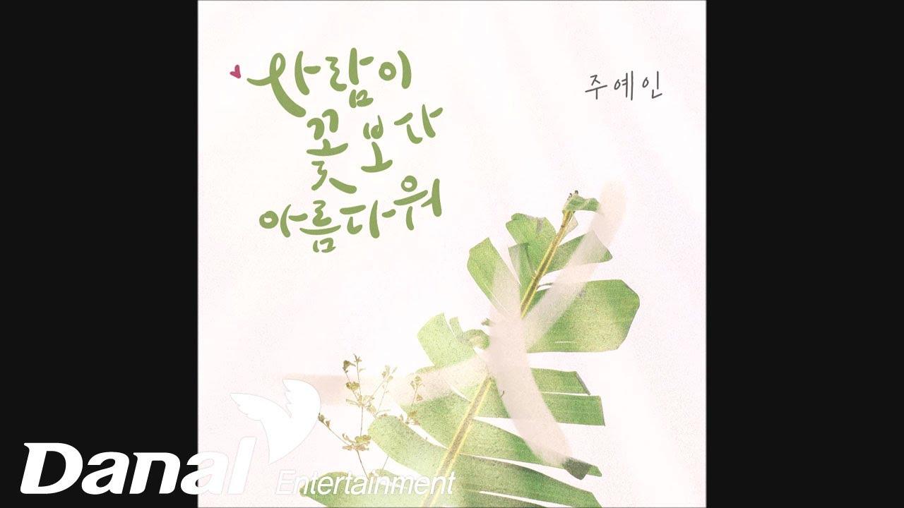 주예인 - 사람이 꽃보다 아름다워ㅣ누가 뭐래도 OST Part.2