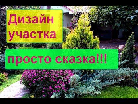 Садовый дизайн, смотрим и воплощаем у себя во дворе!!!!
