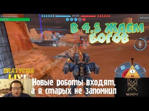 War Robots Не тот случай Где надо на смерть ) Bratycha