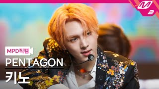 [MPD직캠] 펜타곤 키노 직캠 4K 'IDOL' (PENTAGON KINO FanCam) | @MCOUNTDOWN_2021.2.18