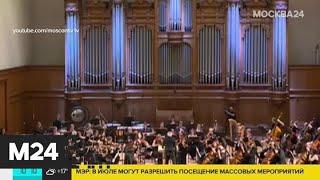 Московская консерватория проведет концерт ко дню рождения Николая Рубинштейна - Москва 24