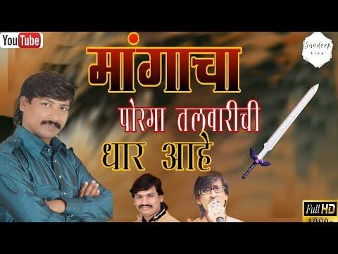 Mangacha Porga Talwarichi Dhar Aahe- Chandan Kamble Live(Ajay Kshirsagar, Sonu Sathe)