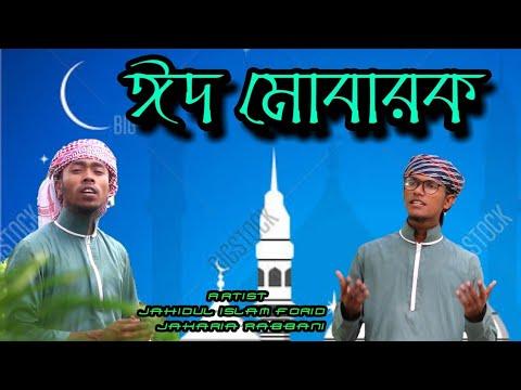 eid-mubarak.ঈদ-মোবারক।-eid-special-song-2018.