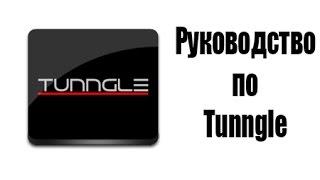 Руководство по Tunngle