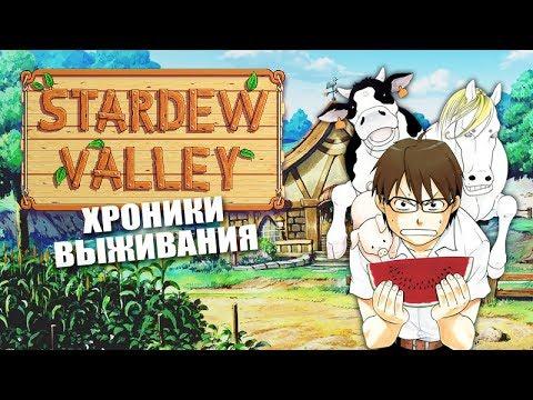 Stardew Valley • Стрим 10x7 •...