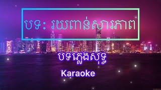 រយពាន់សារភាព Roy porn sara pheap ភ្លេងសុទ្ធ Khmer karaoke Pleng sot