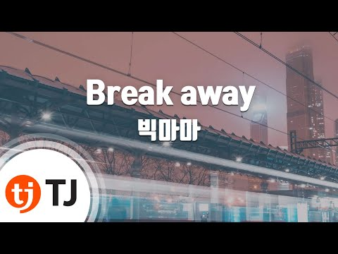 [TJ노래방] Break away - 빅마마 (Break away - Bigmama) / TJ Karaoke