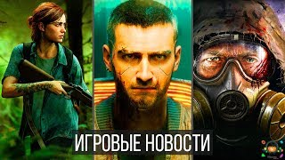 Игровые Новости — Cyberpunk 2077 и Феминизм, The Last of Us 2, STALKER 2, Ghost of Tsushima, DOOM