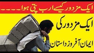 Emotional Urdu Story  Ek Mazdoor ki Iman farosh Dastan  urdu teacher info