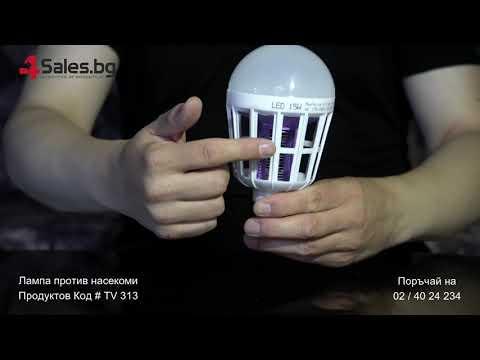LED крушка против комари с адаптор за стена TV313 5