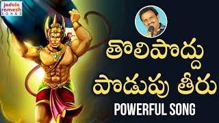 2019 Anjaneya Swamy Songs | Tolipoddu Podupu Theeru Song | Lord Hanuman Songs Telugu | Jadala Ramesh