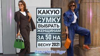 Какую СУМКУ выбрать ЖЕНЩИНАМ ЗА 50 на ВЕСНУ 2021 Самые ТРЕНДОВЫЕ модели сумок