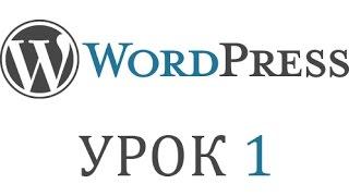 видео Установка WordPress на Denwer (локальный сервер на компьютере)
