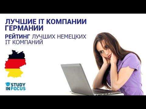Рейтинг Лучших IT Компаний в Германии.