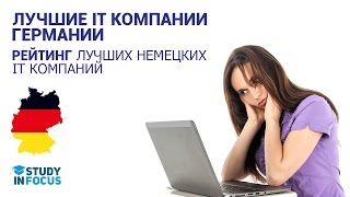 видео Аналитика по рынку труда IT-специалистов и Информационной безопасности в 2016