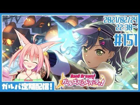 【バンドリ/ガルパ】#151 駆け込みイベント~!!【協力ライブ/Vtuber】