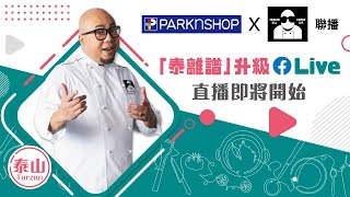 (直播錄影) Park N Shop x Tarzan Cooks「泰離譜」Facebook Live