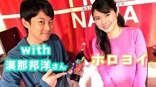RBCiラジオ「スポーツフォーカル」のパーソナリティ!漢那邦洋さんとほ...