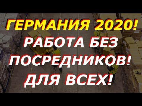 ГЕРМАНИЯ 2020! РАБОТА БЕЗ ПОСРЕДНИКОВ ДЛЯ ВСЕХ!