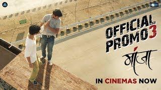 Manjha | Official Promo 3 | Ashvini Bhave | Sumedh Mudgalkar | Rohit Phalke | In Cinemas Now