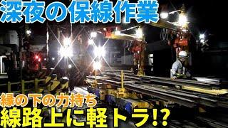 鉄道の安全運行を支える深夜の保線作業