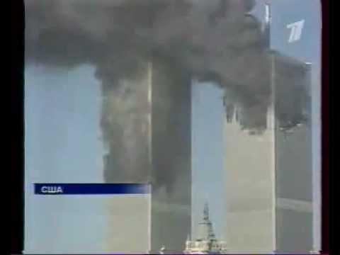 Новости о событиях 11 сентября 2001 ОРТ (Первый Канал)