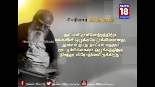 Thanthai Periyar Birthday Quotes 12 News18 TamilNadu