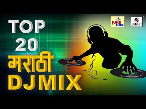 Top 20 Marathi DJ Mix - Superhit Marathi DJ Songs - Sumeet Music